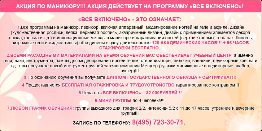 обучение на эстетиста косметолога